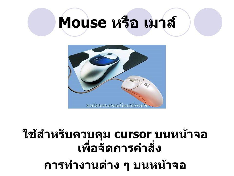 Mouse หรือ เมาส์ ใช้สำหรับควบคุม cursor บนหน้าจอเพื่อจัดการคำสั่ง