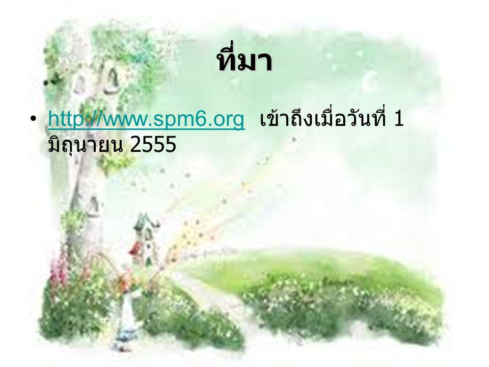 ที่มา http://www.spm6.org เข้าถึงเมื่อวันที่ 1 มิถุนายน 2555