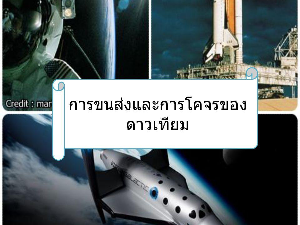 การขนส่งและการโคจรของดาวเทียม
