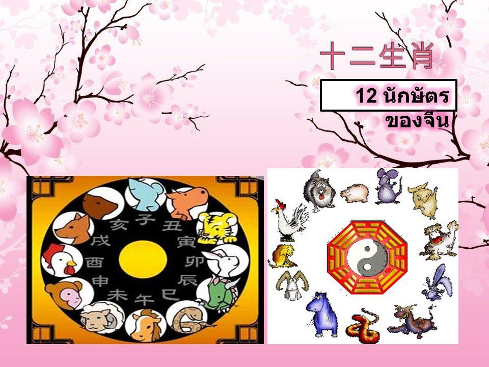 十二生肖 12 นักษัตร ของจีน