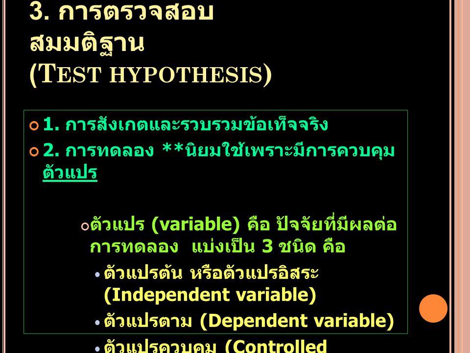 3. การตรวจสอบสมมติฐาน (Test hypothesis)