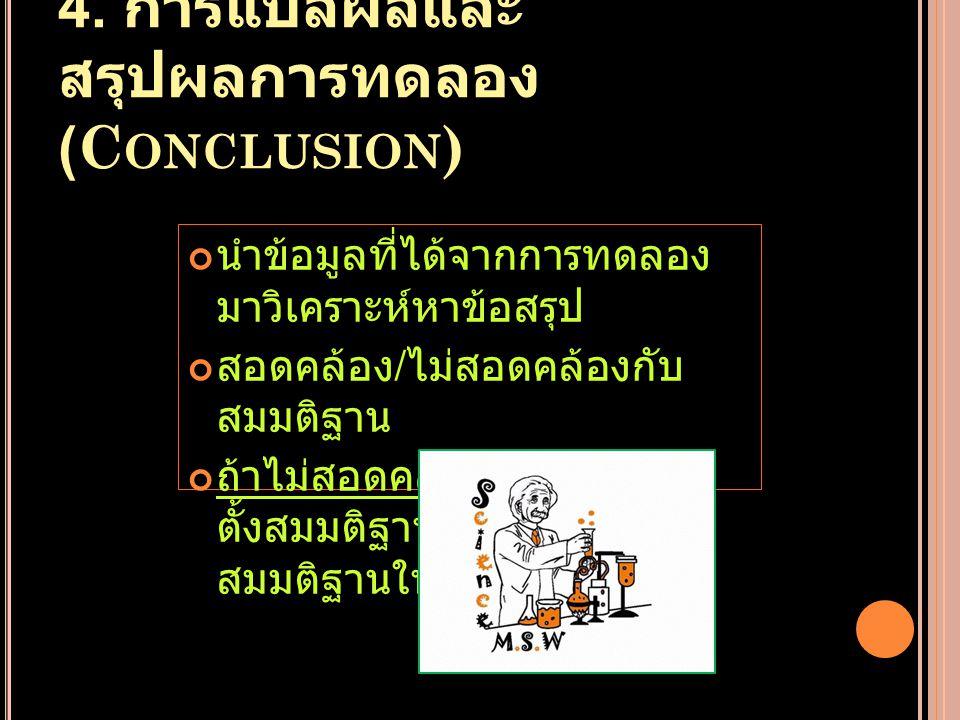 4. การแปลผลและสรุปผลการทดลอง (Conclusion)