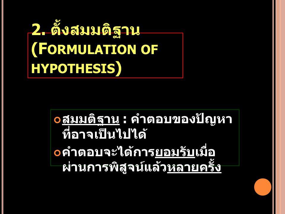 2. ตั้งสมมติฐาน (Formulation of hypothesis)