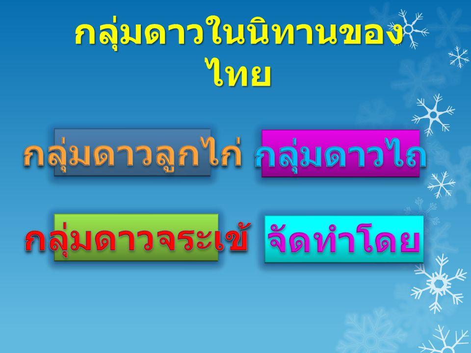 กลุ่มดาวในนิทานของไทย