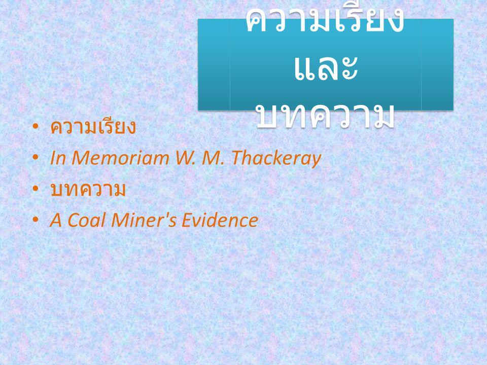 ความเรียงและบทความ ความเรียง In Memoriam W. M. Thackeray บทความ
