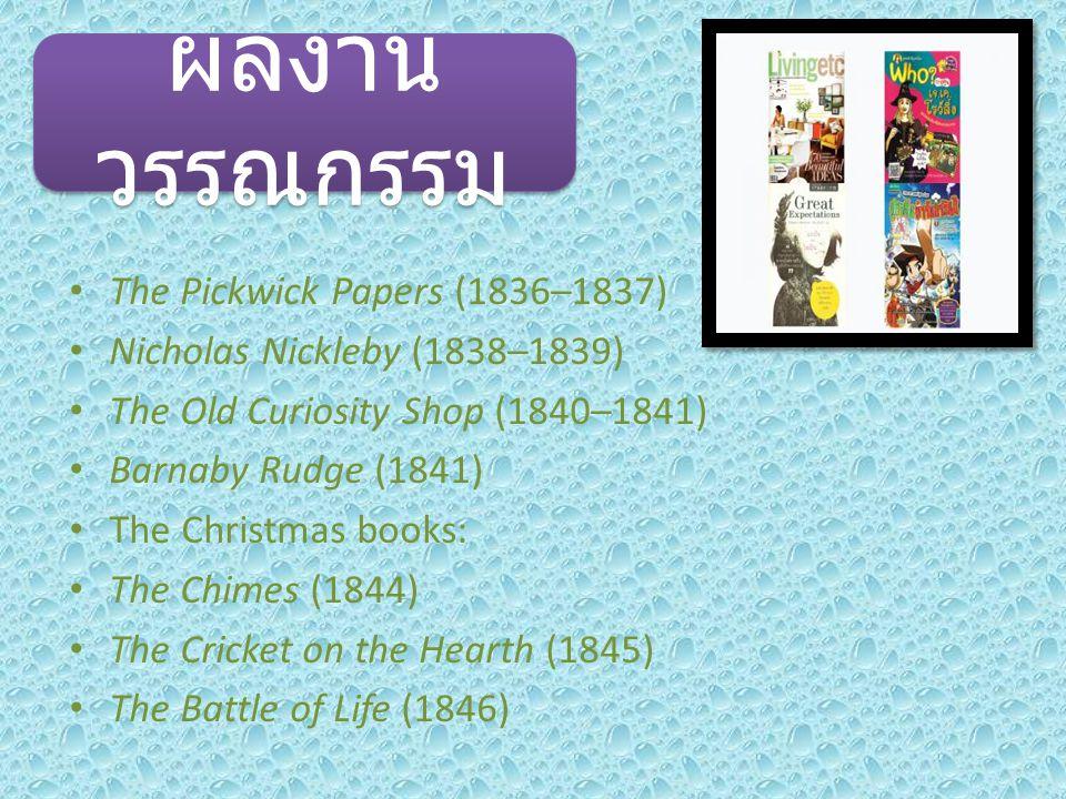ผลงานวรรณกรรม The Pickwick Papers (1836–1837)