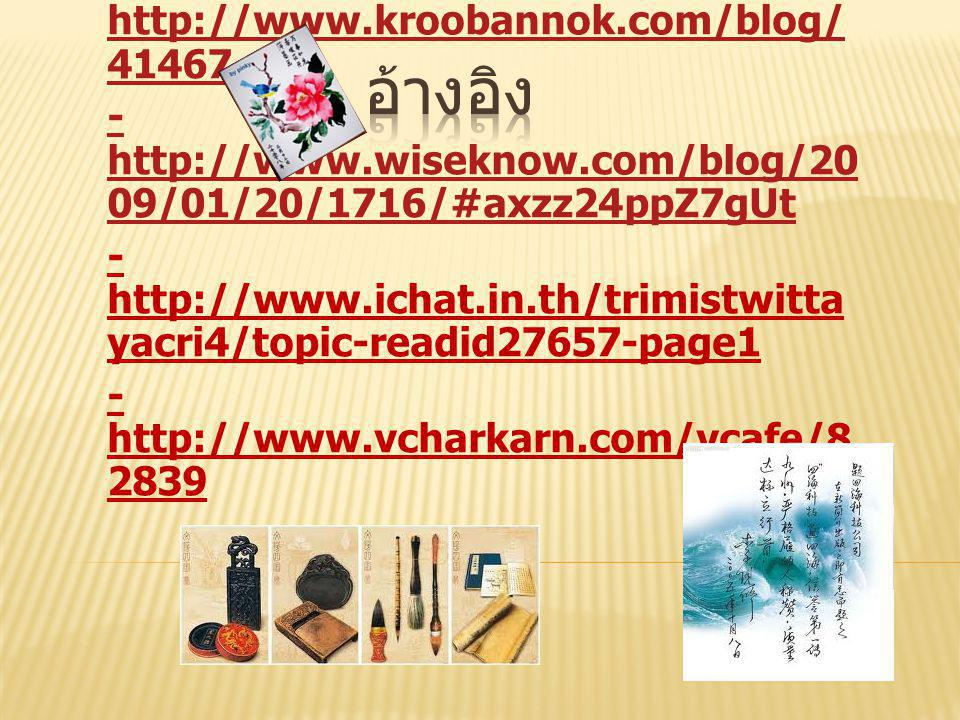 อ้างอิง -http://www.toptenthailand.com/news_detail.php id=2218