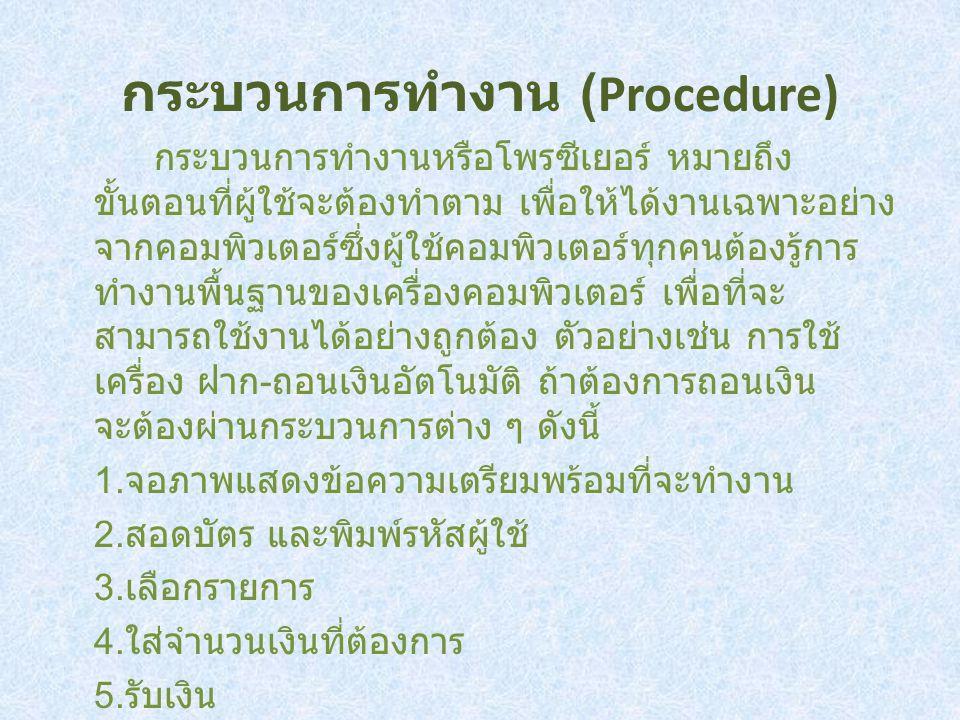 กระบวนการทำงาน (Procedure)