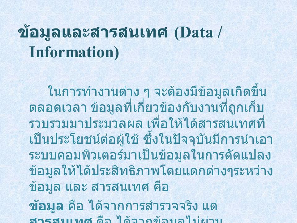 ข้อมูลและสารสนเทศ (Data / Information)