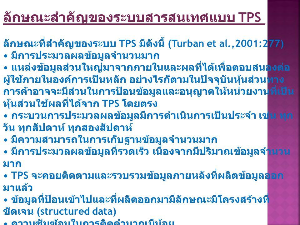 ลักษณะสำคัญของระบบสารสนเทศแบบ TPS