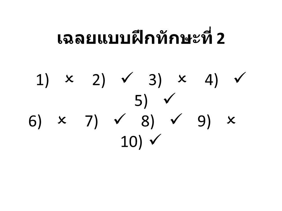 เฉลยแบบฝึกทักษะที่ 2 1)  2)  3)  4)  5)  6)  7)  8)  9)  10) 
