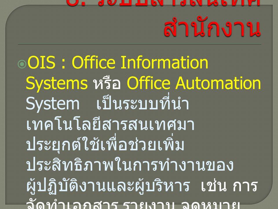 8. ระบบสารสนเทศสำนักงาน
