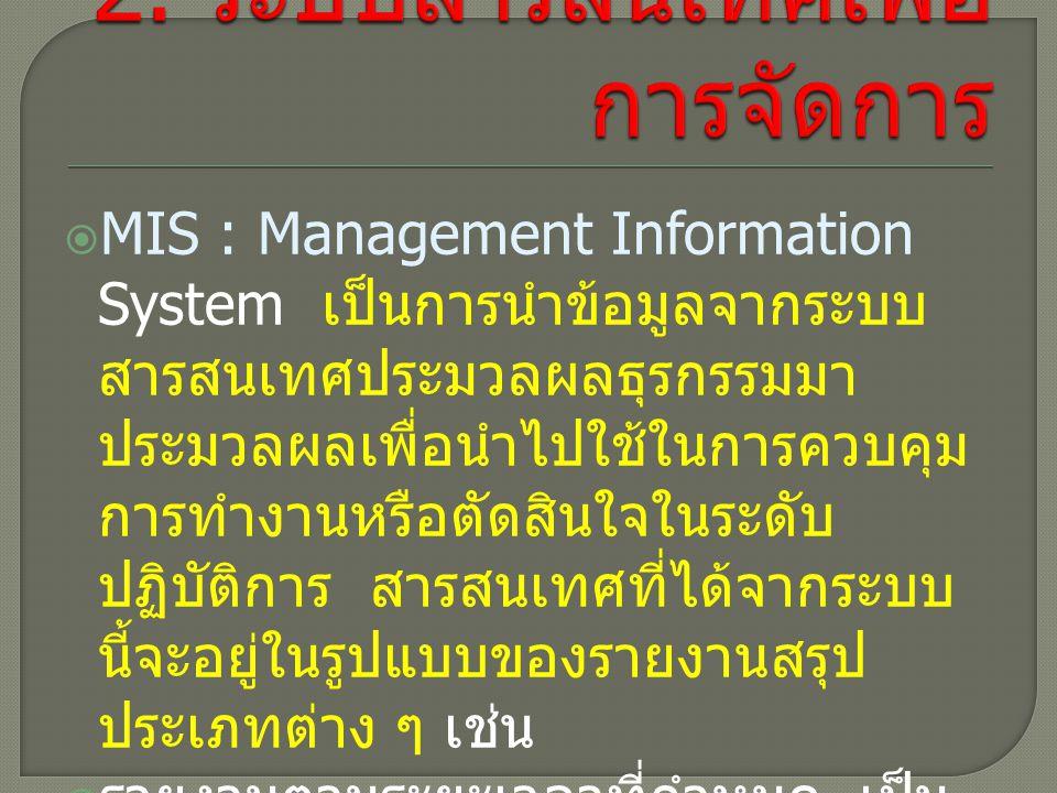 2. ระบบสารสนเทศเพื่อการจัดการ