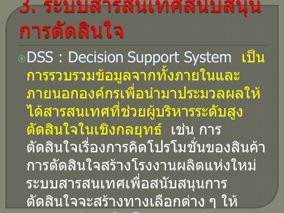 3. ระบบสารสนเทศสนับสนุนการตัดสินใจ