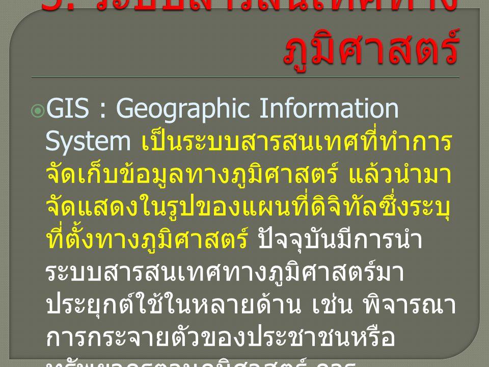 5. ระบบสารสนเทศทางภูมิศาสตร์