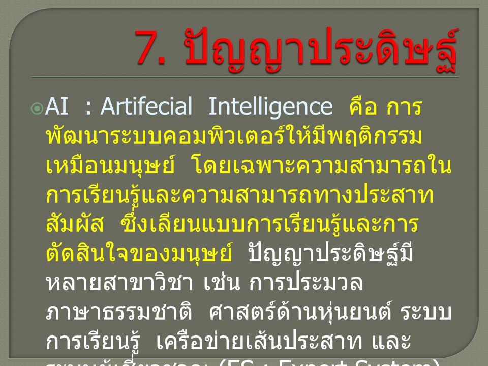 7. ปัญญาประดิษฐ์