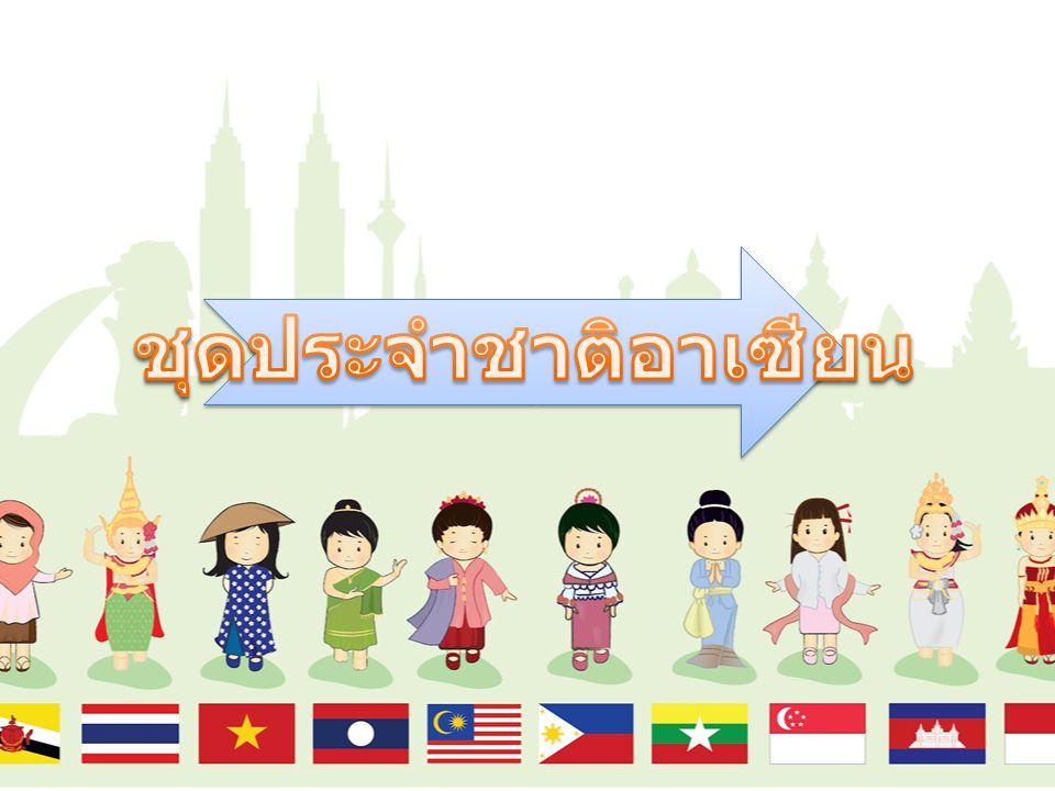 ชุดประจำชาติอาเซียน