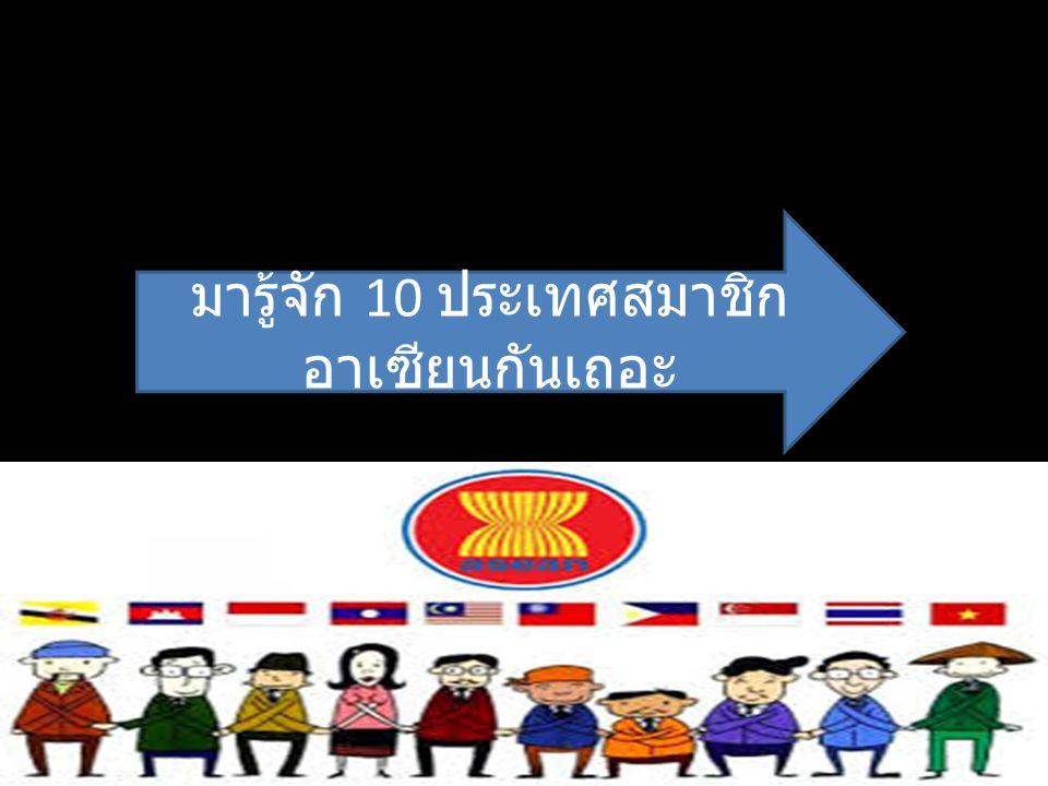 มารู้จัก 10 ประเทศสมาชิกอาเซียนกันเถอะ