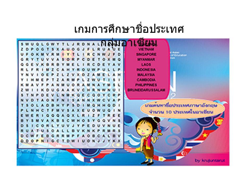 เกมการศึกษาชื่อประเทศกลุ่มอาเซียน
