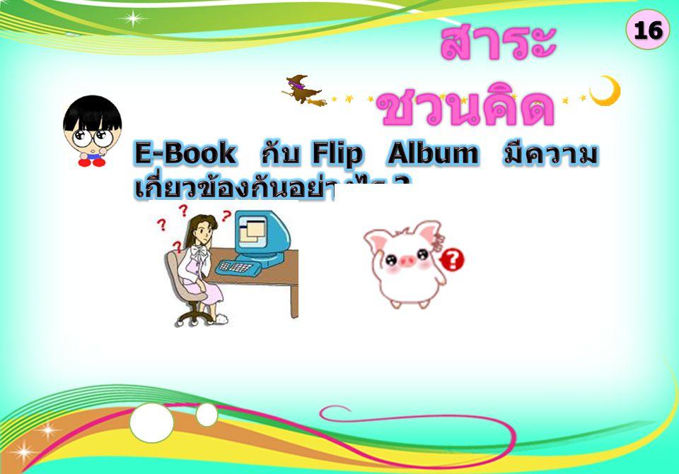16 สาระชวนคิด E-Book กับ Flip Album มีความเกี่ยวข้องกันอย่างไร
