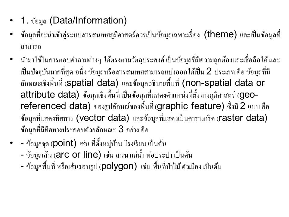 1. ข้อมูล (Data/Information)