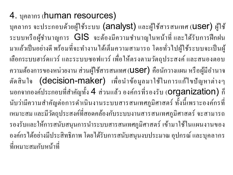 4. บุคลากร (human resources)