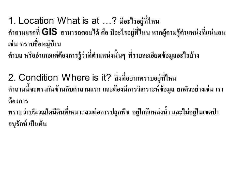 1. Location What is at … มีอะไรอยู่ที่ไหน