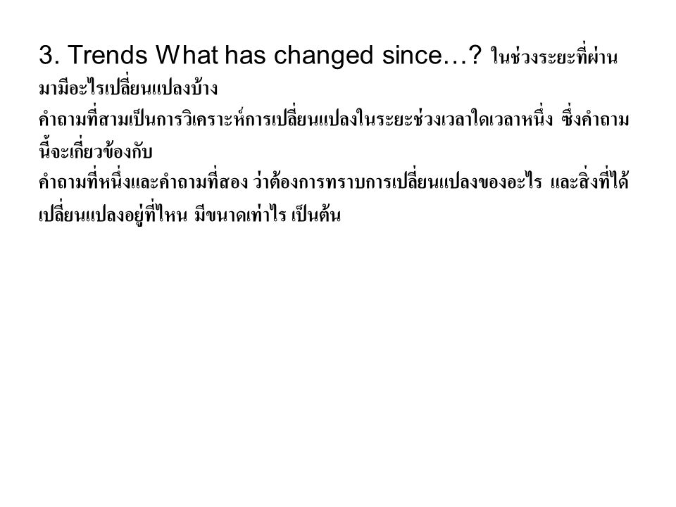 3. Trends What has changed since…