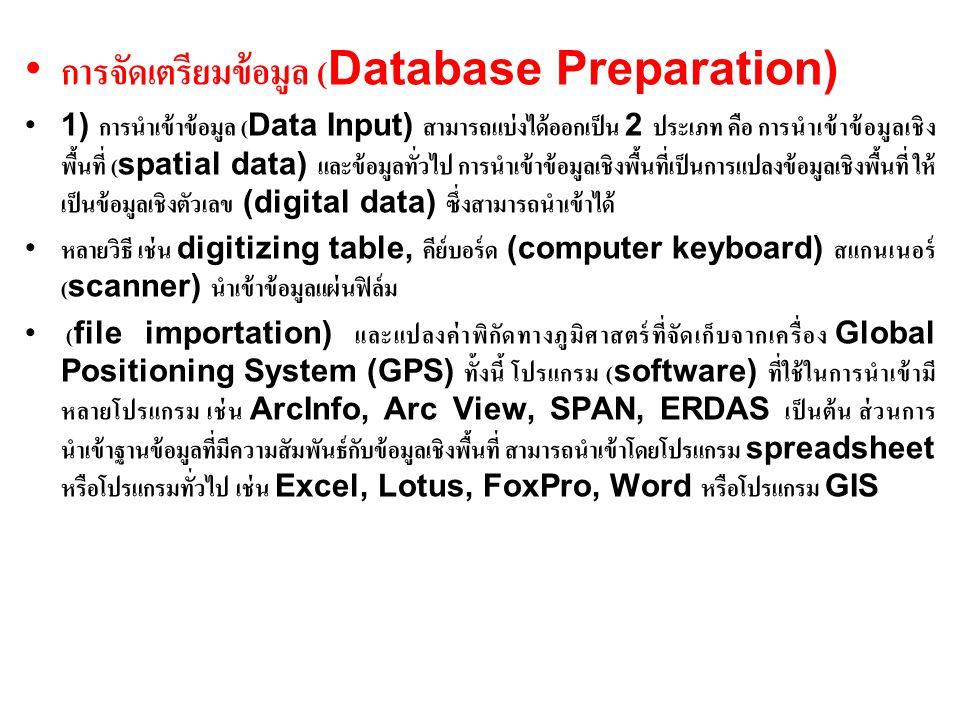 การจัดเตรียมข้อมูล (Database Preparation)