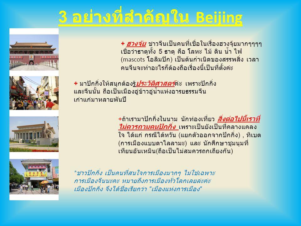 3 อย่างที่สำคัญใน Beijing