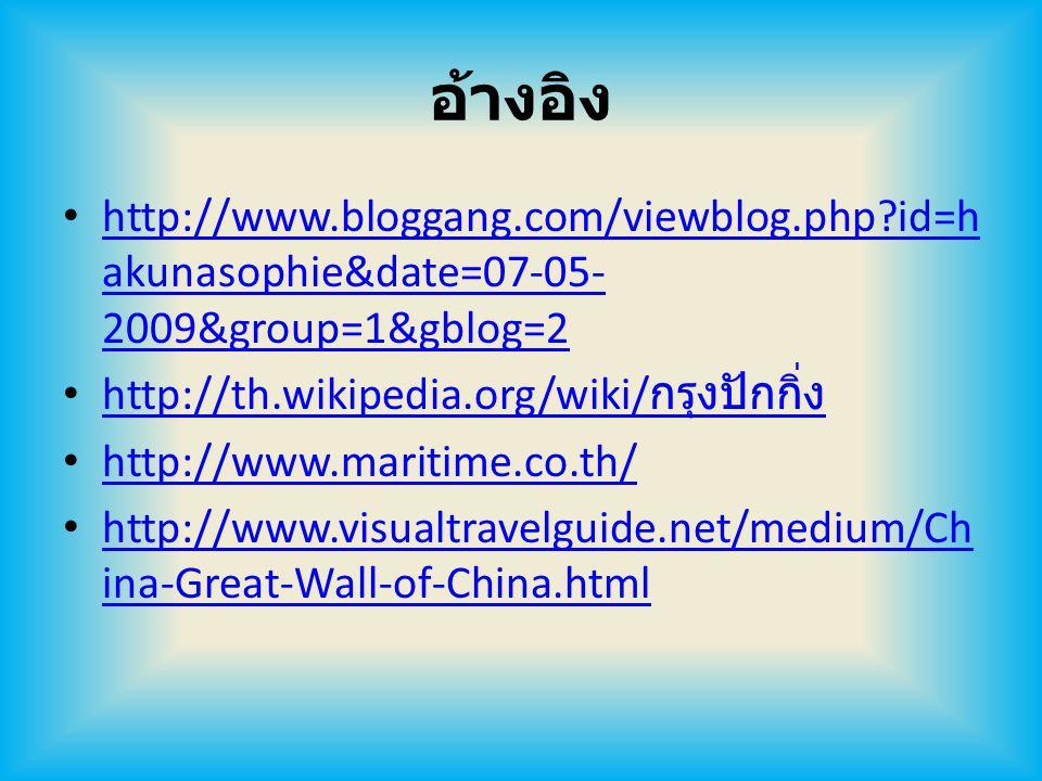 อ้างอิง http://www.bloggang.com/viewblog.php id=hakunasophie&date=07-05-2009&group=1&gblog=2. http://th.wikipedia.org/wiki/กรุงปักกิ่ง.