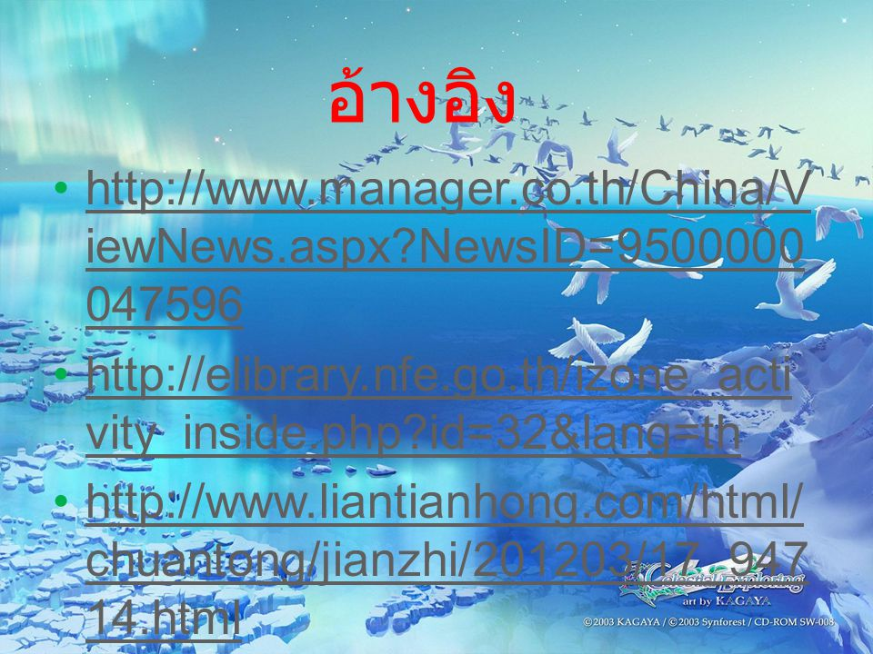 อ้างอิง http://www.manager.co.th/China/ViewNews.aspx NewsID=9500000047596. http://elibrary.nfe.go.th/izone_activity_inside.php id=32&lang=th.