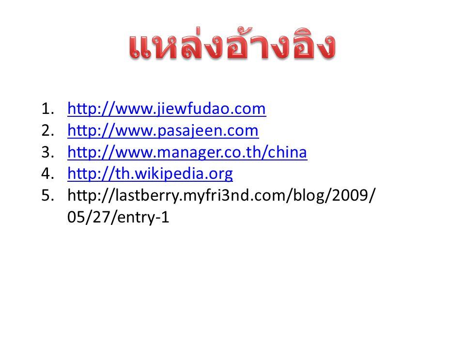 แหล่งอ้างอิง http://www.jiewfudao.com http://www.pasajeen.com
