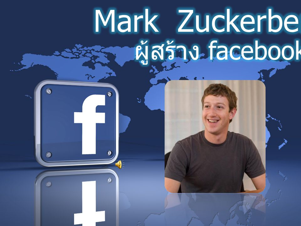 Mark Zuckerberg ผู้สร้าง facebook