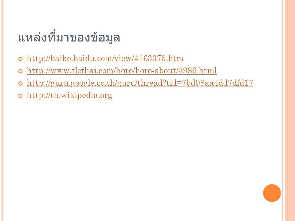 แหล่งที่มาของข้อมูล http://baike.baidu.com/view/4163375.htm