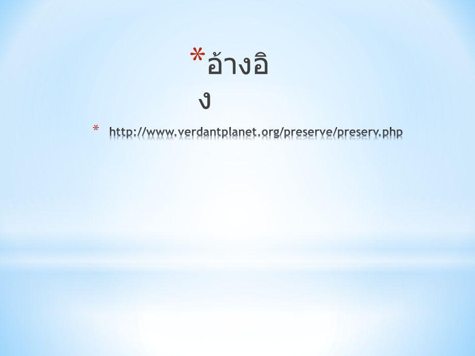 อ้างอิง http://www.verdantplanet.org/preserve/preserv.php