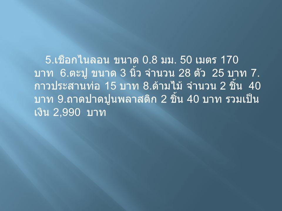 5. เชือกไนลอน ขนาด 0. 8 มม. 50 เมตร 170 บาท 6