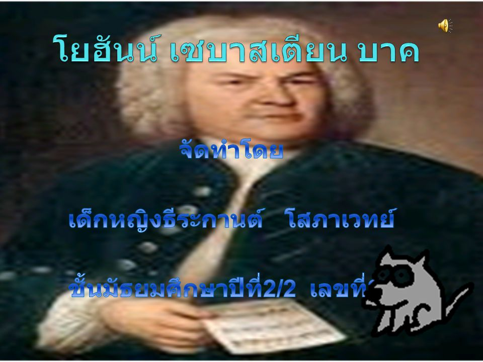 โยฮันน์ เซบาสเตียน บาค