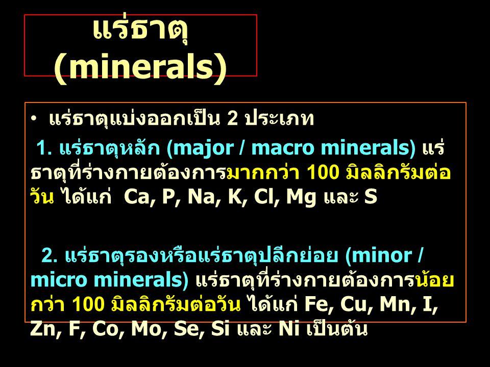 แร่ธาตุ (minerals) แร่ธาตุแบ่งออกเป็น 2 ประเภท