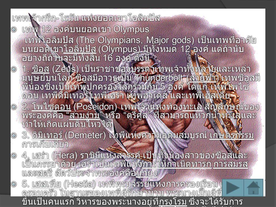 เทพ 12 องค์บนยอดเขา Olympus
