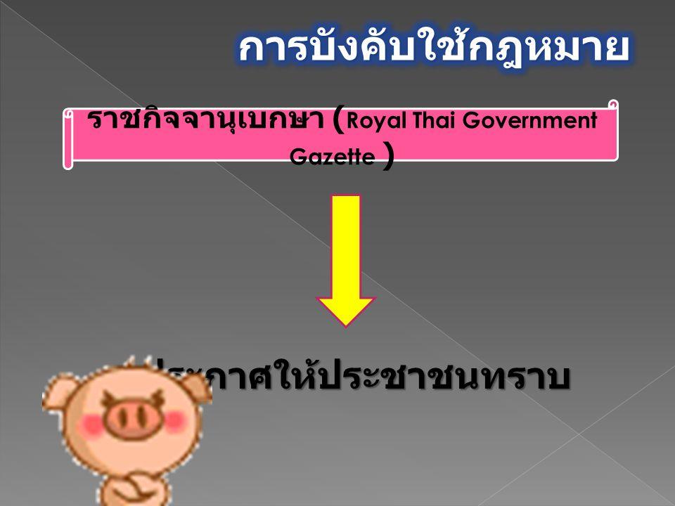 ราชกิจจานุเบกษา (Royal Thai Government Gazette ) ประกาศให้ประชาชนทราบ