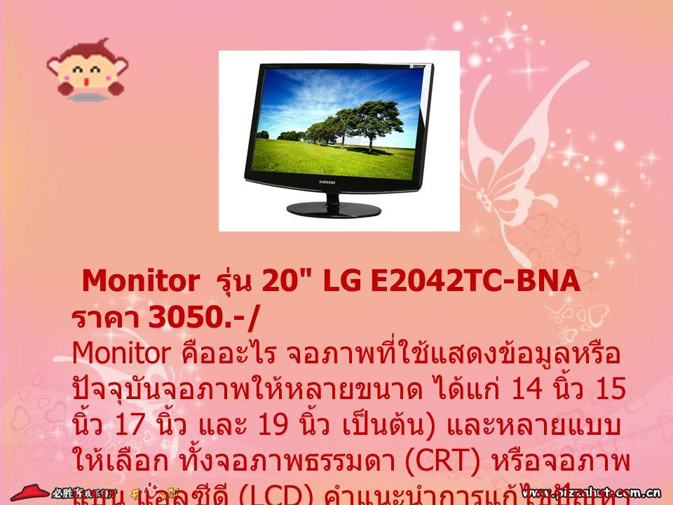 Monitor รุ่น 20 LG E2042TC-BNA ราคา 3050