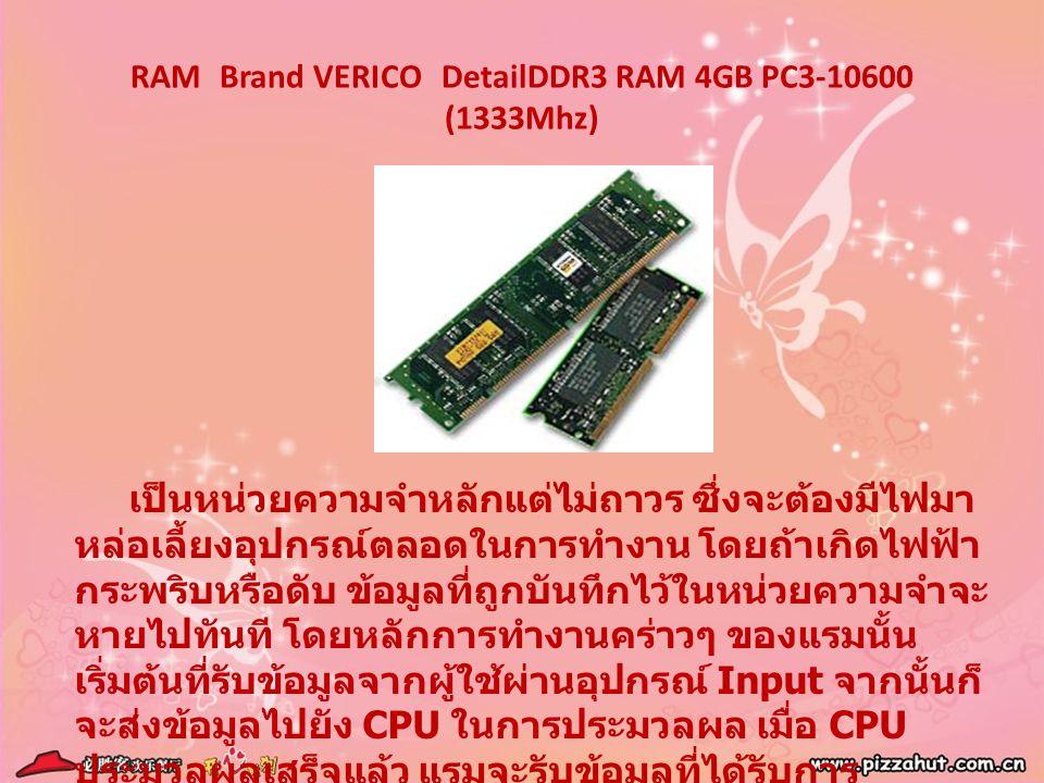 RAM Brand VERICO DetailDDR3 RAM 4GB PC3-10600 (1333Mhz)