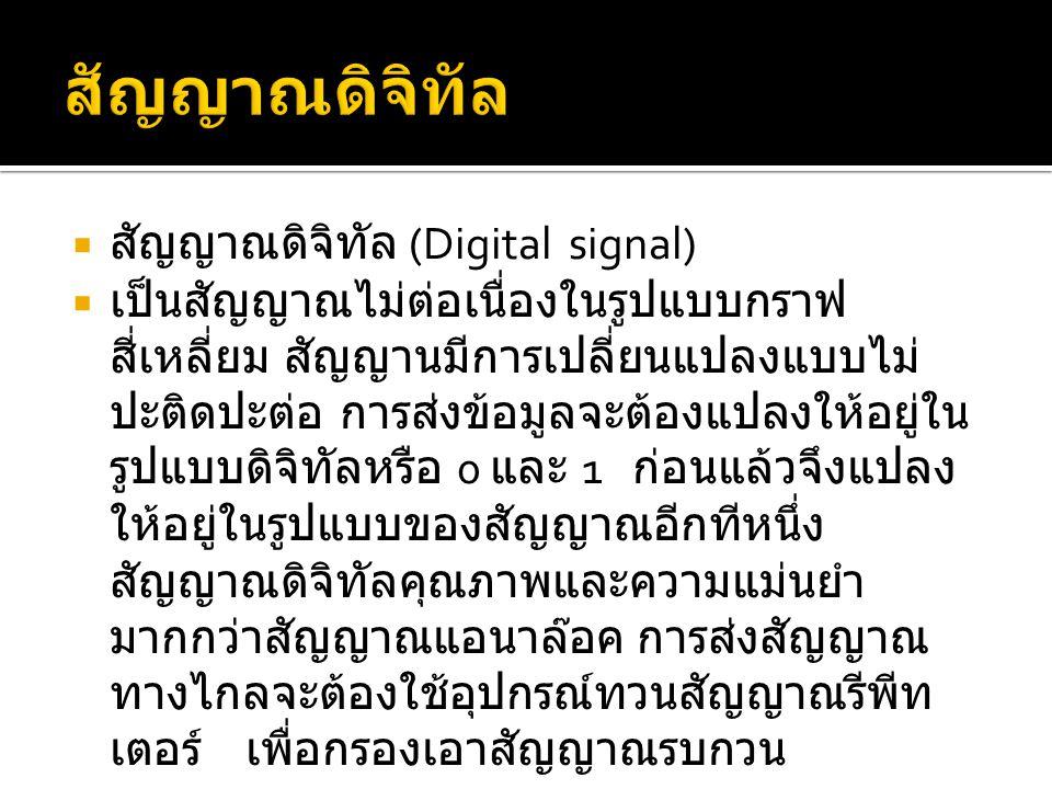 สัญญาณดิจิทัล สัญญาณดิจิทัล (Digital signal)
