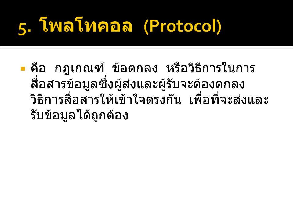 5. โพลโทคอล (Protocol)