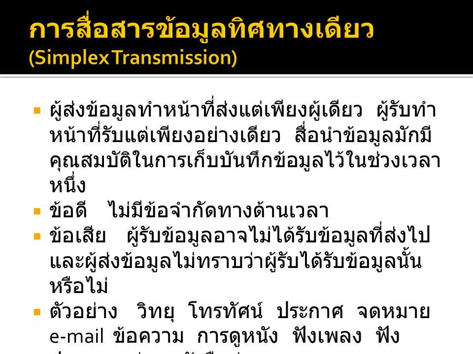 การสื่อสารข้อมูลทิศทางเดียว (Simplex Transmission)