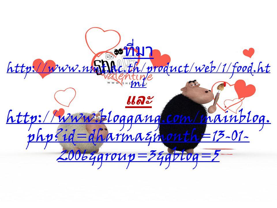 ที่มา http://www. nmt. ac. th/product/web/1/food. html และ http://www