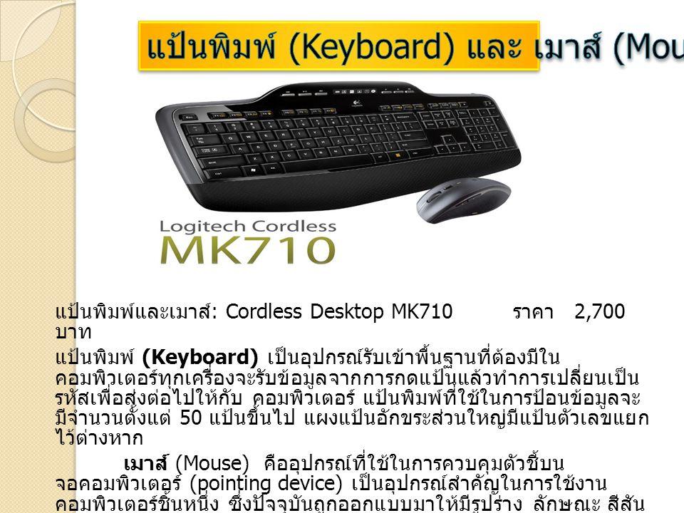 แป้นพิมพ์ (Keyboard) และ เมาส์ (Mouse)