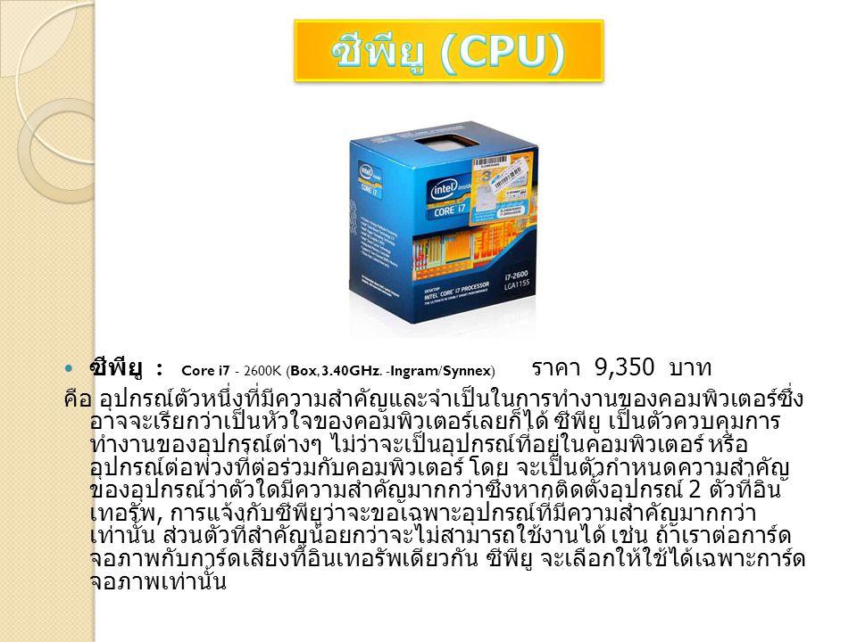 ซีพียู (CPU) ซีพียู : Core i7 - 2600K (Box, 3.40GHz. -Ingram/Synnex) ราคา 9,350 บาท.