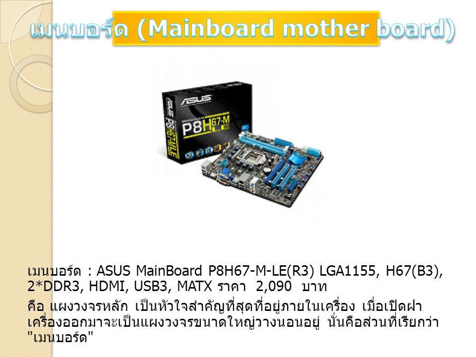 เมนบอร์ด (Mainboard mother board)
